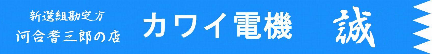 新選組勘定方 河合耆三郎(かわいきさぶろう)の店 カワイ電機